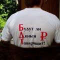В БДТ объявят голодовку!