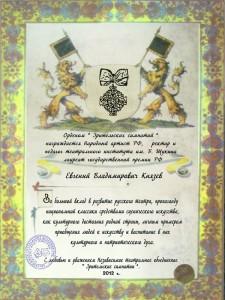 Наградной документ