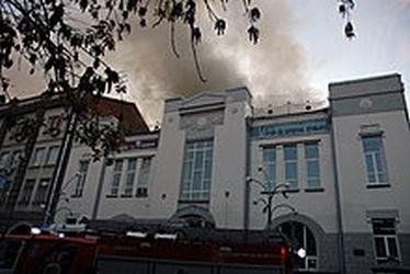 Пожар в ТЮЗе