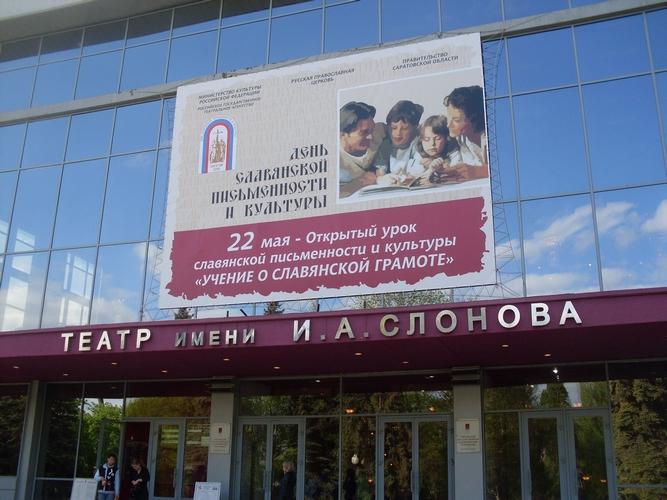 Театр им. И.А.Слонова Саратов