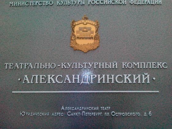 Александринский театр. Новая сцена.