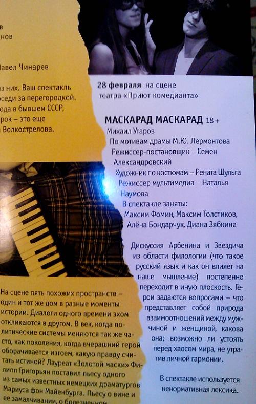 """Репертуарный лист театра """"Приют комедианта"""""""