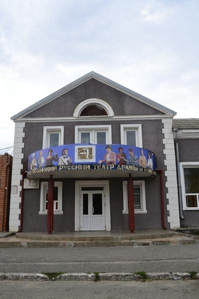 Русский драматический театр в Элисте
