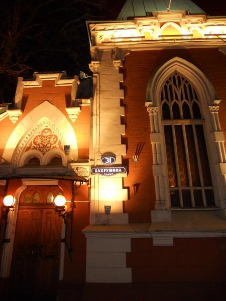 театральный музей им. А. Бахрушина