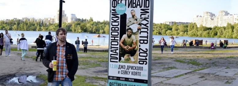 """#ПЛАТОНОВВМАССЫ """"Зрительские симпатии"""" в Воронеже"""